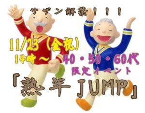 40・50・60代限定オフ会「熟年JUMP」