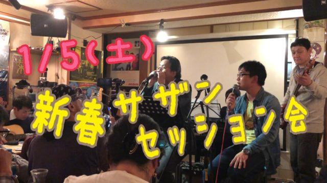 新春サザンセッション会