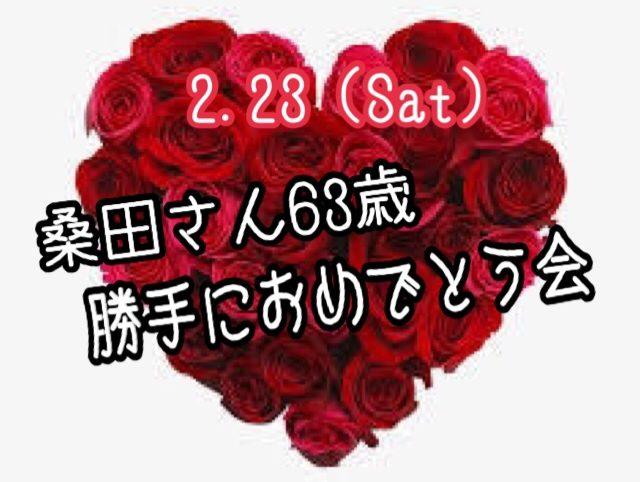 桑田さん63歳勝手におめでとう会