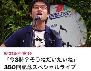 「ラーメンミュージシャン井手隊長の今3時?そうねだいたいね」放送350回記念ライブ