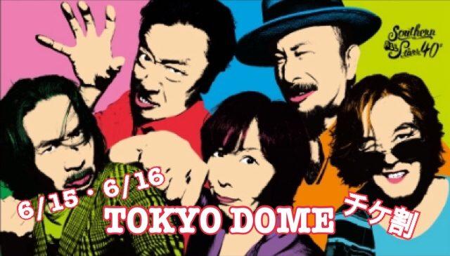 東京ドーム公演チケ割