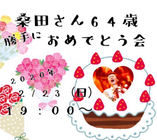 桑田さん64歳勝手におめでとう会