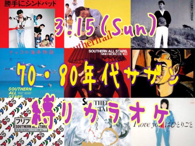 「70・80年代サザン」縛りカラオケ