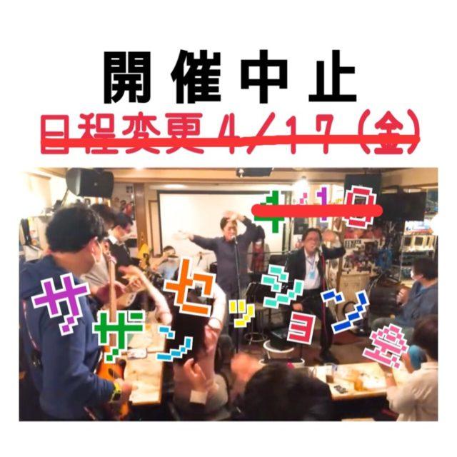 【開催中止】サザンセッション会